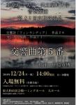 東京海洋大学・共立薬科大学管弦楽団 第82回定期演奏会