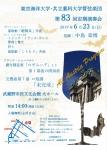 東京海洋大学・共立薬科大学管弦楽団 第83回定期演奏会