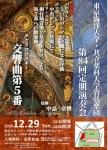 東京海洋大学・共立薬科大学管弦楽団 第84回定期演奏会