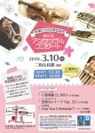 船橋たちばな管弦楽団 第10回 アンサンブルコンサート