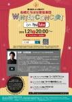 船橋たちばな管弦楽団 第4回ネットで生オケ! WINTER CONCERT on YouTube