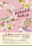 船橋たちばな管弦楽団 第7回アンサンブルコンサート