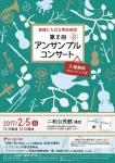 船橋たちばな管弦楽団 第8回 アンサンブルコンサート