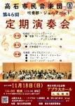 高石市民音楽団 吹奏部 第46回定期演奏会