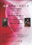 高津市民オーケストラ 創立25周年記念演奏会