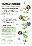 TAMA21交響楽団 スプリングコンサート2015