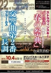 TAMA21交響楽団 第22回定期演奏会