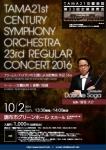 TAMA21交響楽団  第23回定期演奏会