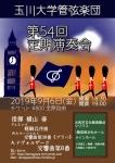 玉川大学管弦楽団 第54回定期演奏会