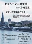 タリヘーレ三重奏団  plus 宮崎万里 <ピアノ四重奏の夕べⅢ>