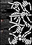 TBSK室内管弦楽団 第3回演奏会
