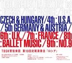 TBSK管弦楽団 第10回定期演奏会