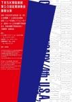 【中止】TBSK管弦楽団 第10回定期演奏会 振替公演