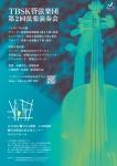 TBSK管弦楽団 第2回弦楽演奏会