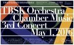 TBSK管弦楽団第3回室内楽演奏会