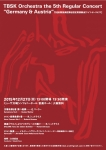 TBSK管弦楽団 第5回定期演奏会