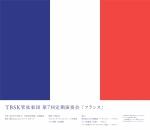TBSK管弦楽団 第7回定期演奏会