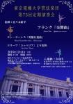 東京電機大学管弦楽団 第75回定期演奏会