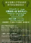 東京電機大学管弦楽団 第76回定期演奏会