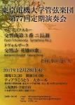 東京電機大学管弦楽団 第77回定期演奏会