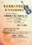 東京電機大学管弦楽団 第78回定期演奏会