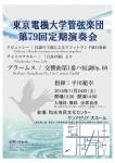 東京電機大学管弦楽団 第79回定期演奏会