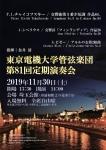 東京電機大学管弦楽団 第81回定期演奏会