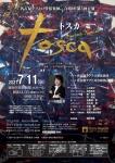 名古屋テアトロ管弦楽団/合唱団 第3回公演 プッチーニ「トスカ」全3幕