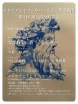 テネラメンテフィルハーモニー管弦楽団 第1回創立記念演奏会