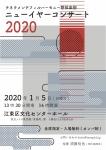 テネラメンテフィルハーモニー管弦楽団 ニューイヤーコンサート2020