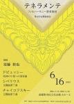 テネラメンテフィルハーモニー管弦楽団 第4回定期演奏会