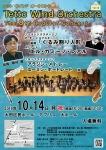 Tetto Wind Orchestra 第8回定期演奏会
