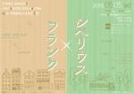 東京学芸大学管弦楽団 第45回春季演奏会