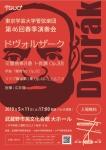 東京学芸大学管弦楽団第46回春季演奏会