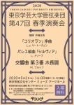 【中止】東京学芸大学管弦楽団 第47回春季演奏会
