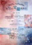 東京学芸大学管弦楽団 第51回定期演奏会