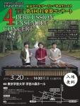 東京学芸大学教育学部音楽科打楽器専攻 第4回打楽器コンサート