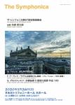 ザ・シンフォニカ 第67回定期演奏会