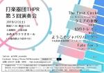 打楽器団THPR 第3回演奏会
