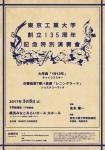 東京工業大学管弦楽団 東京工業大学創立135周年記念特別演奏会
