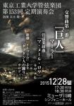 東京工業大学管弦楽団 第153回定期演奏会