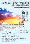 東京工業大学管弦楽団 第154回定期演奏会