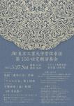 東京工業大学管弦楽団 第156回定期演奏会