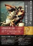 東京工業大学管弦楽団 第158回定期演奏会