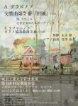 東京工業大学管弦楽団 第160回定期演奏会