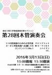 東京工業大学管弦楽団 第28回木管演奏会