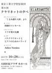 東京工業大学管弦楽団 第8回クラリネットの夕べ