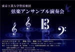 東京工業大学管弦楽団 弦楽アンサンブル演奏会