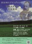 首都大学東京管弦楽団 2016年スプリングコンサート