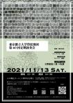 東京都立大学管弦楽団 第60回定期演奏会